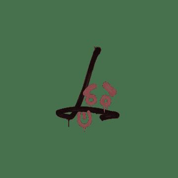 Sealed Graffiti | Recoil SG 553 (Brick Red)