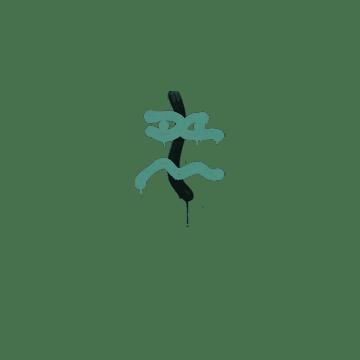 Sealed Graffiti   Recoil XM1014 (Frog Green)