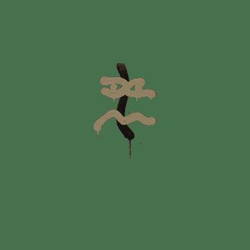 Sealed Graffiti | Recoil XM1014 (Dust Brown)
